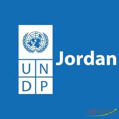 مطلوب موظفين لدى منظمة الأمم المتحدة الإنمائية UNDP