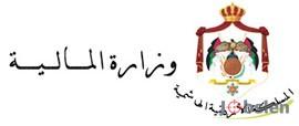 وزارة المالية توضح بشأن رواتب الموظفين