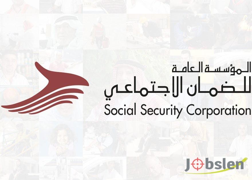 إعلان صادر عن المؤسسة العامة للضمان الاجتماعي