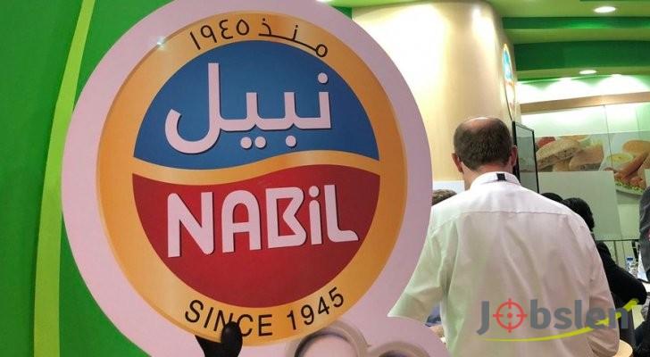 فرص عمل شركة نبيل للصناعات الغذائية