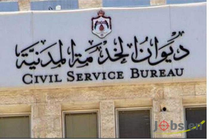 اعلان صادر عن ديوان الخدمة المدنية