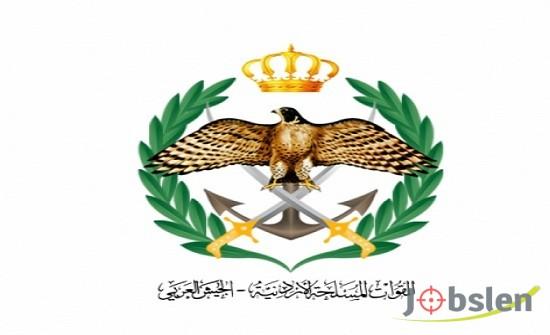 القوات المسلحة الأردنية تفتح باب التجنيد-رابط التقديم