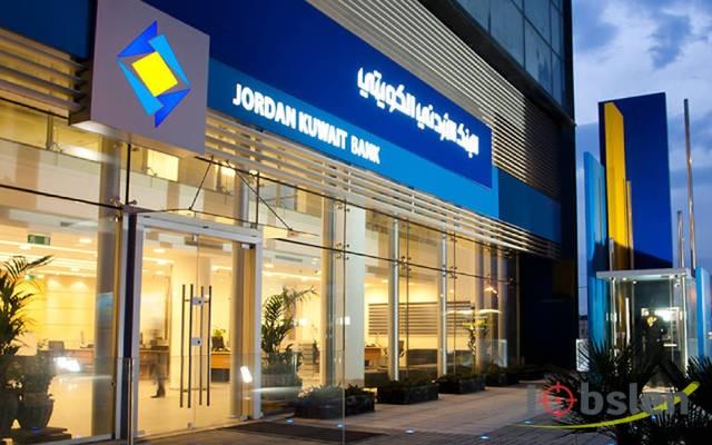 وظائف لدى البنك الكويتي الأردني