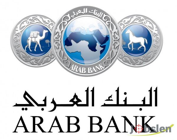 البنك العربي يعلن عن فرص عمل