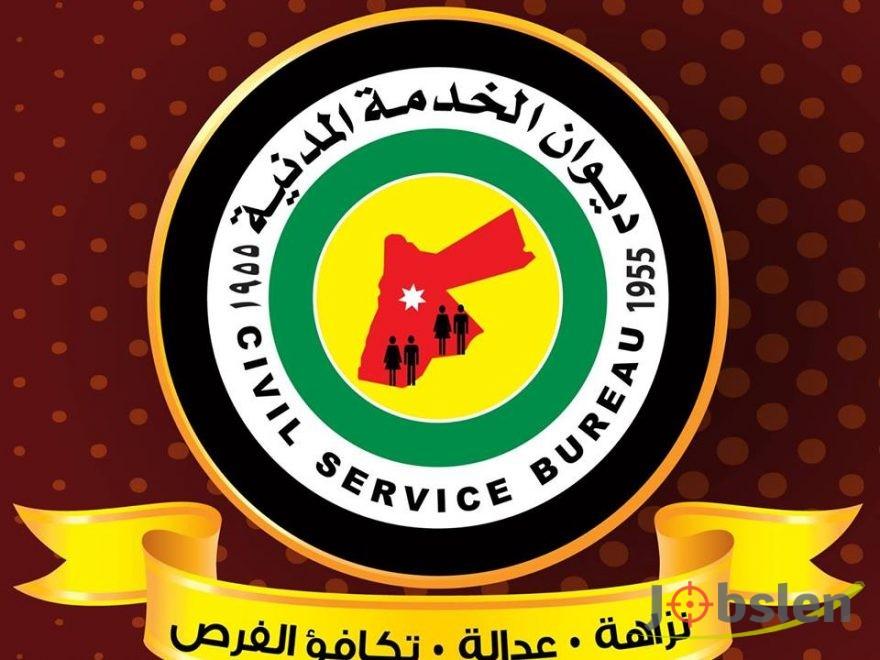 ديوان الخدمة المدنية يعلن عن تعيينات حكومية - اسماء