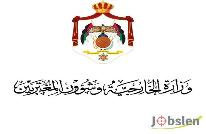 وزارة الخارجية تعلن عن توفر وظائف – رابط التقديم