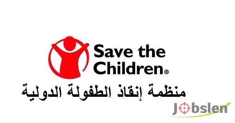 منظمة إنقاذ الطفولة الدولية تطلب موظفين للعمل