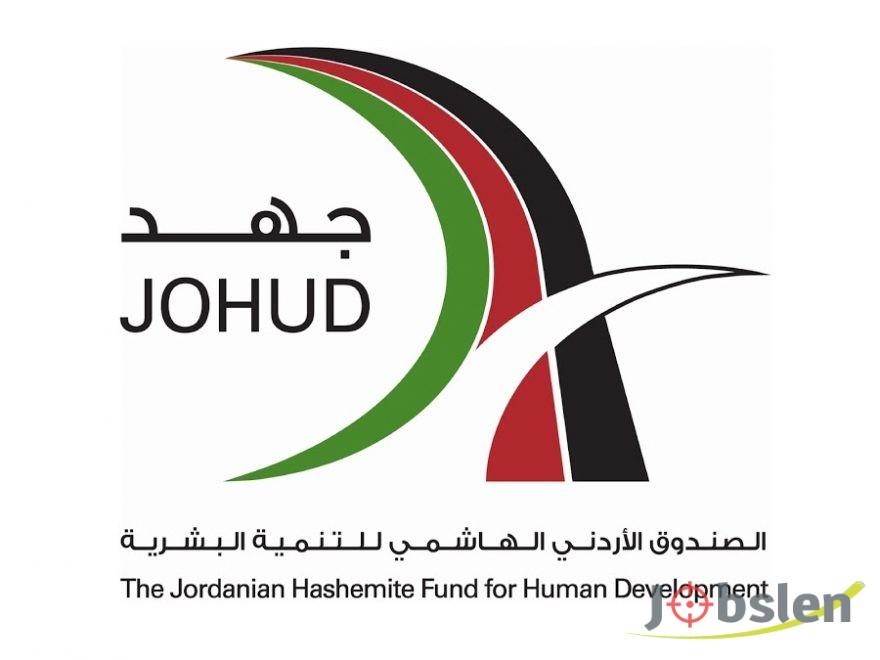 فرص عمل لدى الصندوق الأردني الهاشمي للتنمية البشرية