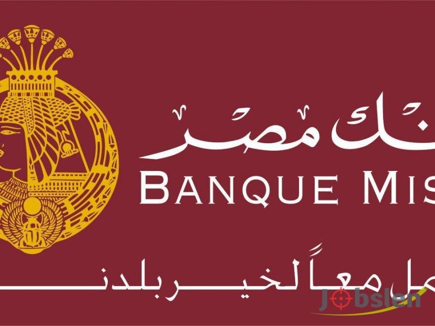 بنك مصر يعلن عن وجود وظائف شاغرة لحديثي التخرج