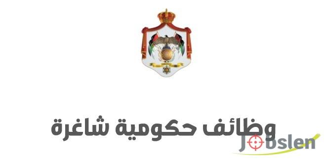 فرص عمل لدى وزارة الزراعة الأردنية
