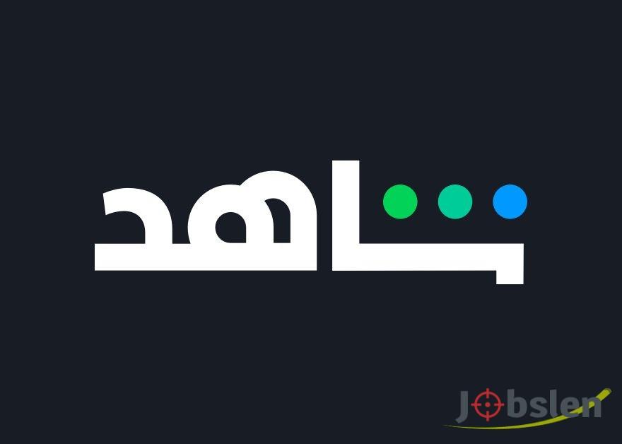 فرص عمل لدى شاهد في الأردن