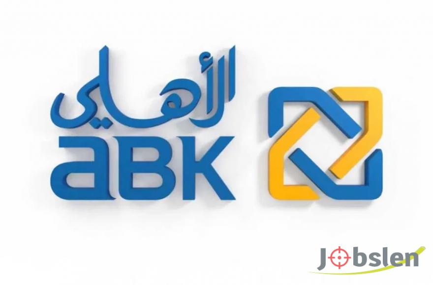 البنك الأهلي يعلن عن فرص عمل شاغرة بالكويت