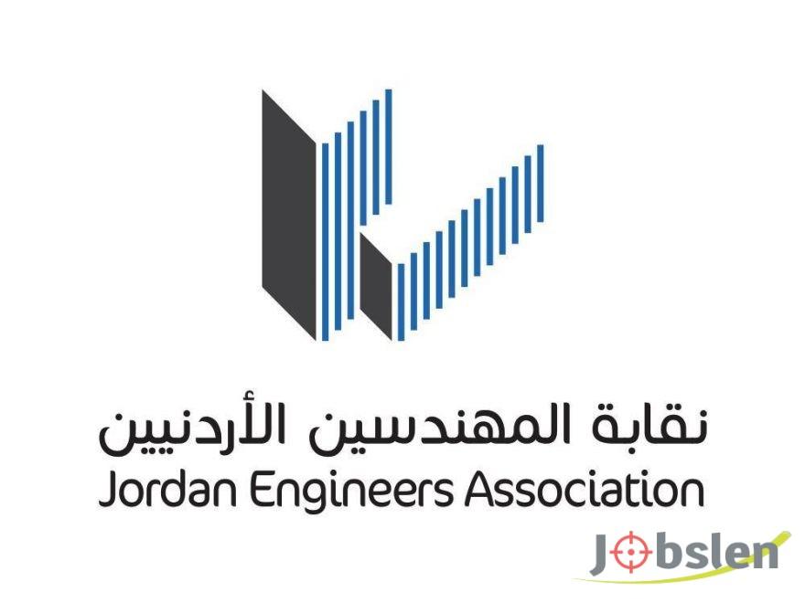 فرص عمل لدى نقابة المهندسين الأردنيين