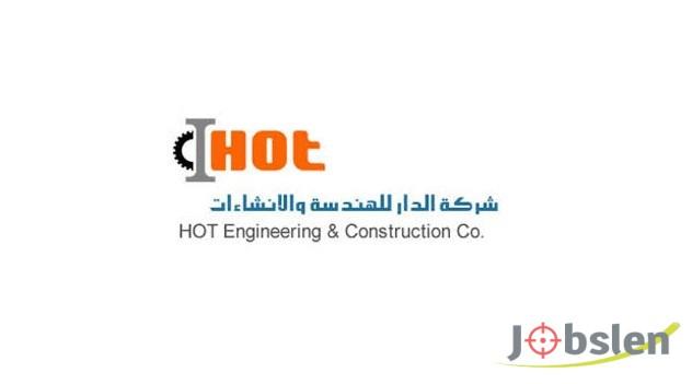 وظائف شركة الدار للهندسة والإنشاءات الكويتية