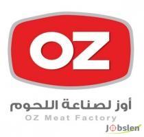 شركة أوز لصناعة اللحوم تعلن عن وظائف بالكويت
