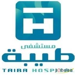 مستشفى طيبة تعلن عن فرص عمل باليوم المفتوح