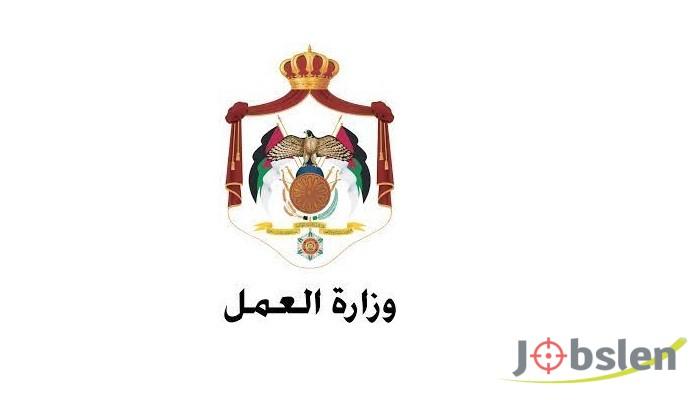 الحكومة الأردنية تعلن عن توفر أكثر من ٤٠ شاغر براتب ٣٠٠ – قدم الآن