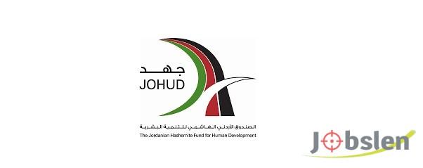 الصندوق الأردني الهاشمي للتنمية البشرية يعلن عن إتاحة فرص عمل