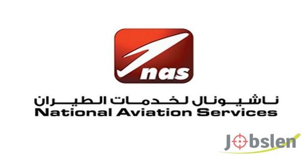 وظائف شركة ناس الوطنية لخدمات الطيران الكويتية