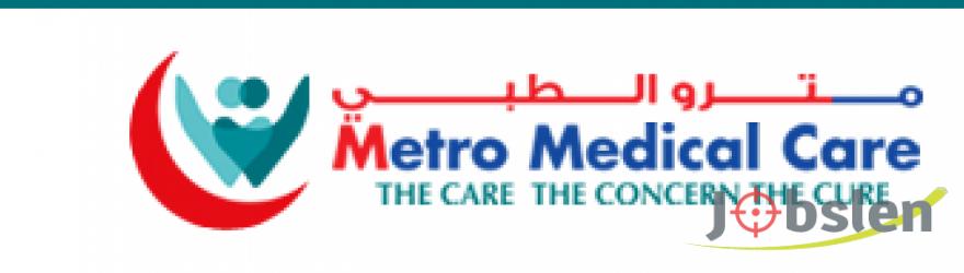 مركز مترو الطبي يعلن عن وظائف متعددة شاغرة
