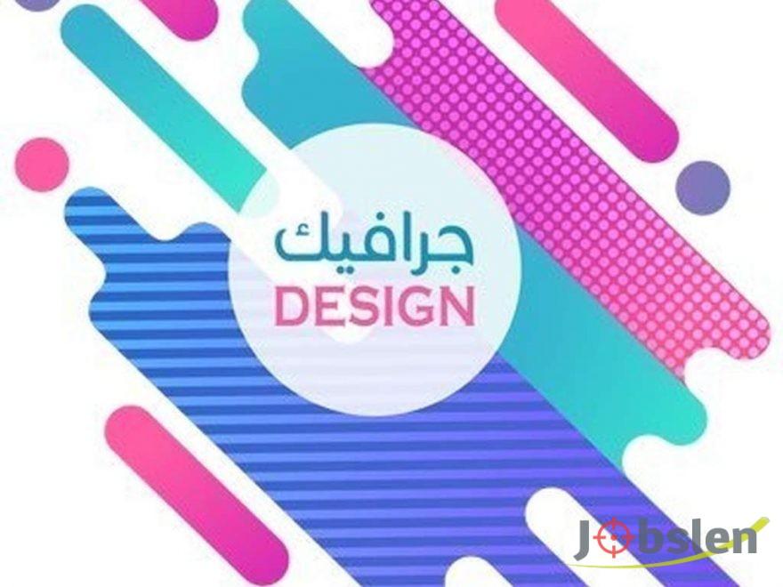 وظيفة شاغرة لدى خيال للتصميم والدعاية
