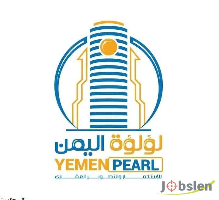 وظيفة شاغرة لدى شركة لؤلؤة اليمن