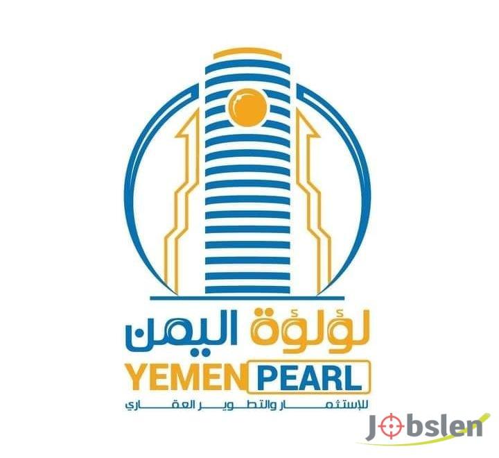 فرصتك لتصبح موظف لدى شركة لؤلؤة اليمن للاستثمار والتطوير العقاري