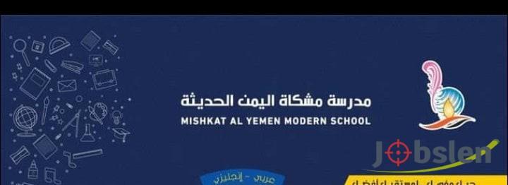وظائف شاغرة لدى مدرسة مشكاة اليمن الحديثة