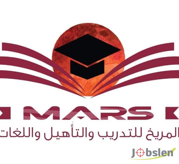 فرصة عمل لدى المريخ للتدريب والتأهيل