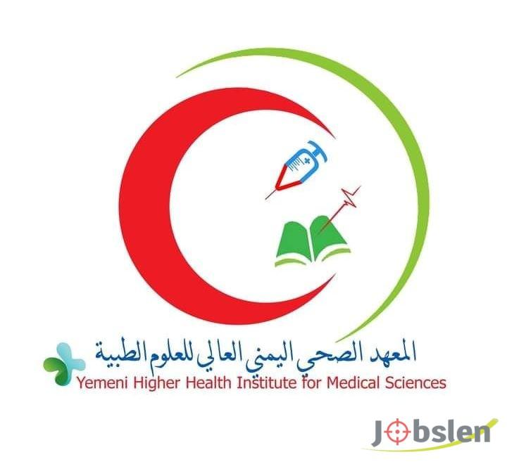 المعهد الصحي اليمني العالي للعلوم الطبية لديه وظائف شاغرة