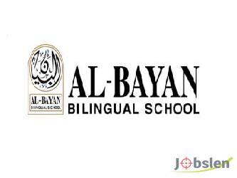 فرص عمل بمدرسة البيان ثنائية اللغة الكويتية