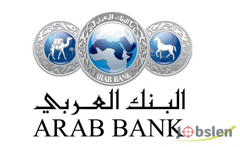 فرص عمل لدى البنك العربي
